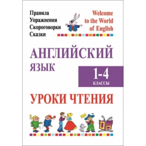 Английский язык. Уроки чтения. 1–4 классы. Правила, упражнения, скороговорки, сказки