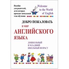Добро пожаловать в мир английского языка
