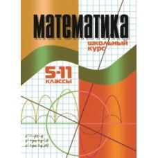 Математика. Школьный курс. 5–11 классы