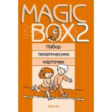Magic Box 2. Набор тематических карточек