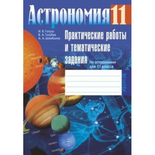 Практические работы и тематические задания по астрономии для 11 класса