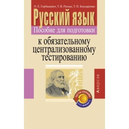 Русский язык. Пособие для подготовки к обязательному централизованному тестированию
