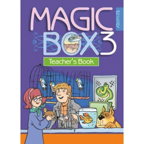 Magic Box 3. Teacher's Book