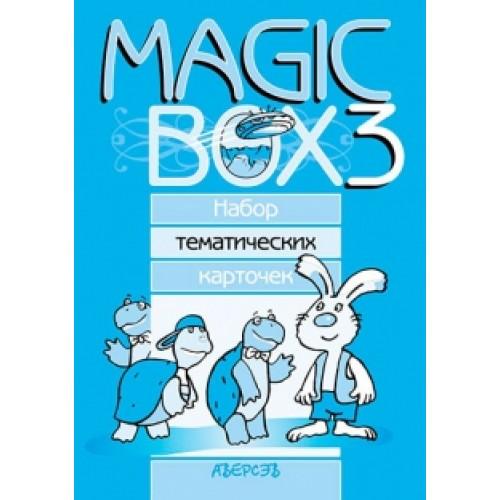 Magic Box 3. Набор тематических карточек
