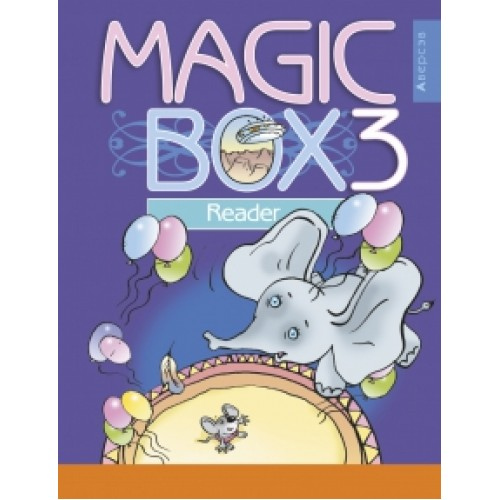 Magic Box 3. Reader