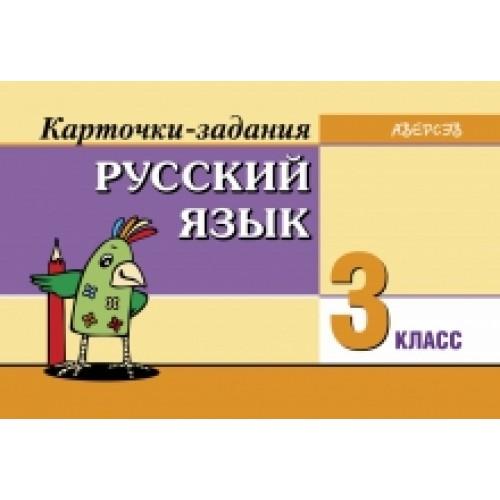 Русский язык. 3 класс. Карточки-задания