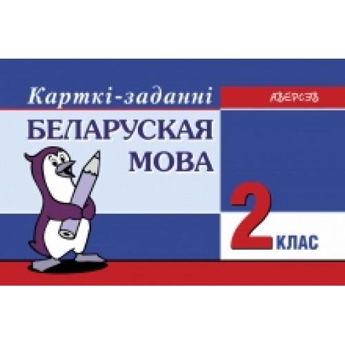 Беларуская мова. 2 клас. Карткі-заданні