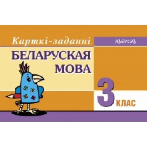 Беларуская мова. 3 клас. Карткі-заданні