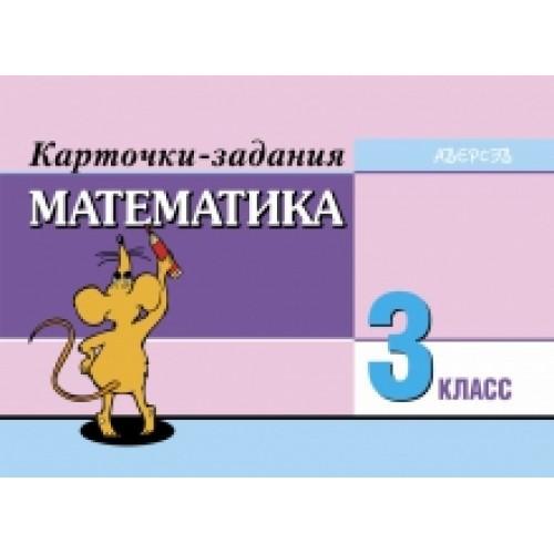 Математика. 3 класс. Карточки-задания