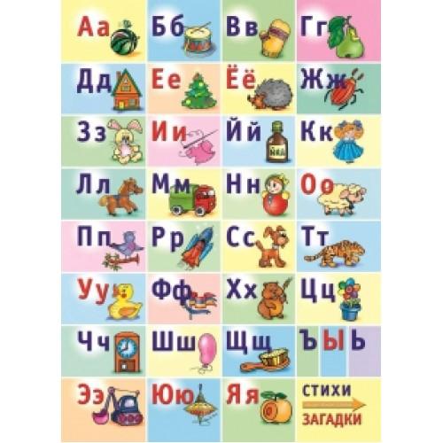 Азбука. Обучающая игра