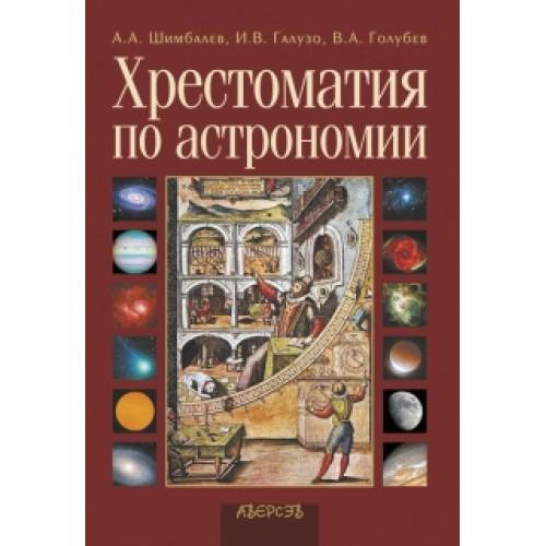 Хрестоматия по астрономии