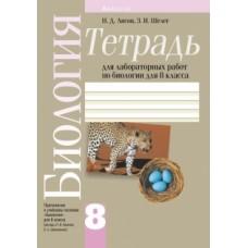 Тетрадь для лабораторных работ по биологии для 8 класса