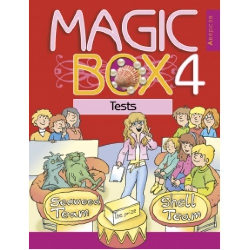 Magic Box 4. Tests