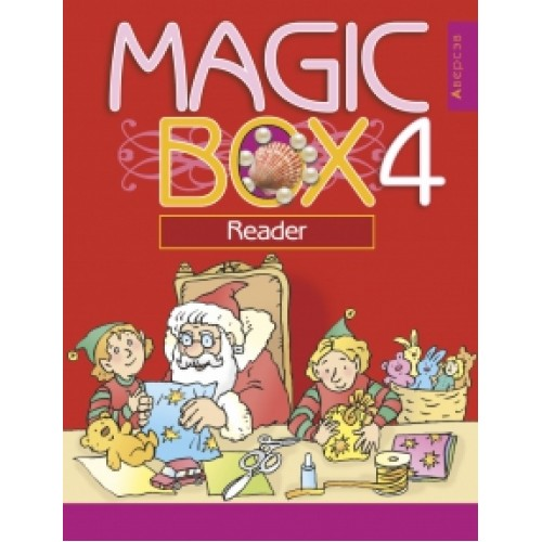 Magic Box 4. Reader