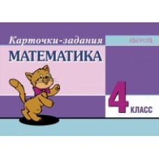 Математика. 4 класс. Карточки-задания