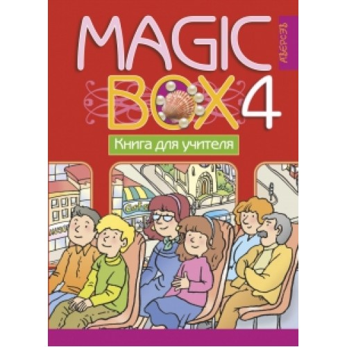 Magic Box 4. Книга для учителя