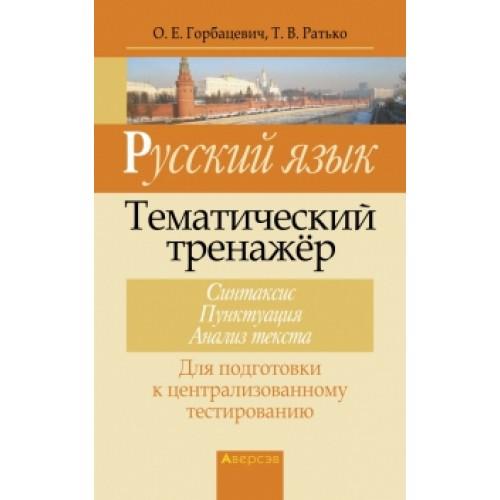 Русский язык. Тематический тренажер. Синтаксис. Пунктуация. Анализ текста. Для подготовки к централизованному тестированию