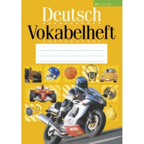 Deutsch Vokabelheft