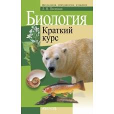 Биология. Краткий курс