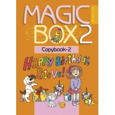 Magic Box 2. Copybook-2