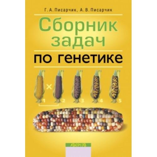 Сборник задач по генетике