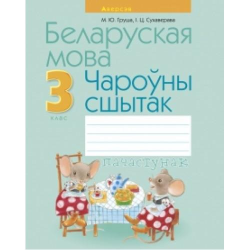 Беларуская мова. 3 клас. Чароўны сшытак