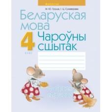 Беларуская мова. 4 клас. Чароўны сшытак
