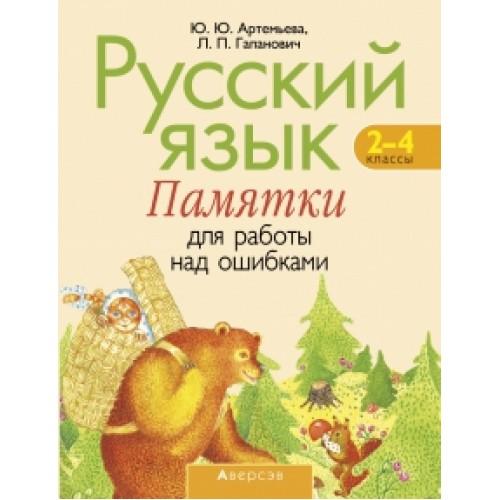 Русский язык. 2–4 классы. Памятки для работы над ошибками