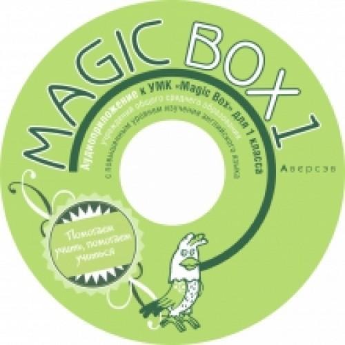 Magic Box 1. Аудиоприложение
