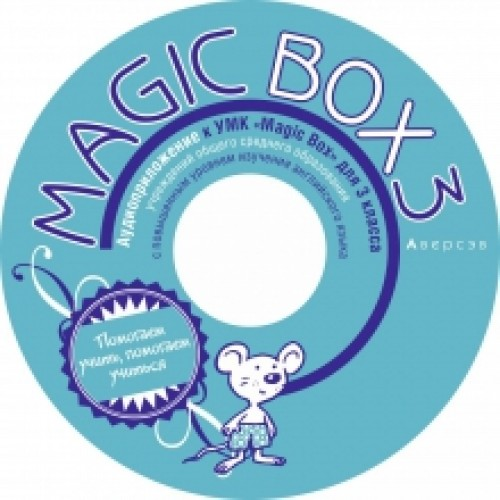 Magic Box 3. Аудиоприложение