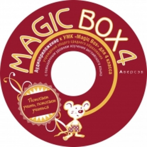 Magic Box 4. Аудиоприложение