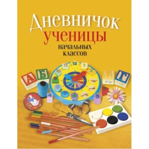 Дневничок ученицы начальных классов