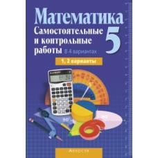 Математика 5. Самостоятельные и контрольные работы. В 4 вариантах. 1, 2 варианты