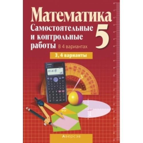 Математика 5. Самостоятельные и контрольные работы. В 4 вариантах. 3, 4 варианты