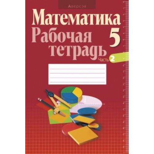 Рабочая тетрадь по математике для 5 класса. В 2 частях. Часть 2