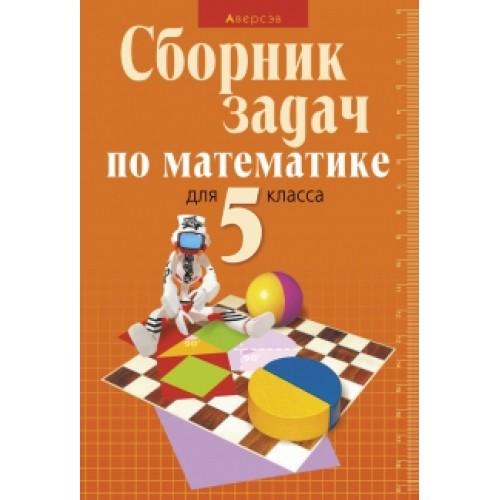Сборник задач по математике для 5 класса