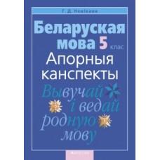 Беларуская мова. 5 клас. Апорныя канспекты