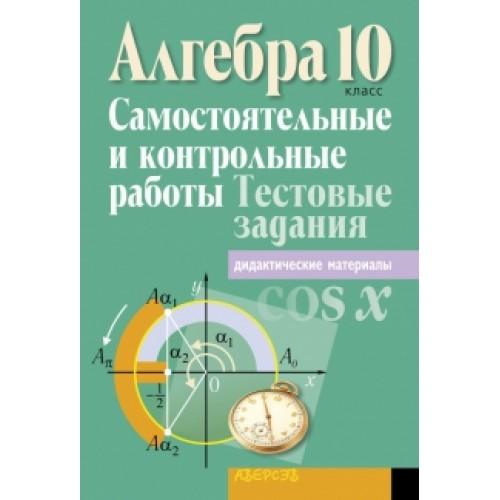 Алгебра 10. Самостоятельные и контрольные работы. Тестовые задания. В 4 вариантах. 1, 2 варианты