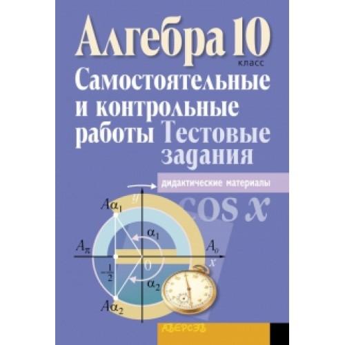 Алгебра 10. Самостоятельные и контрольные работы. Тестовые задания. В 4 вариантах. 3, 4 варианты