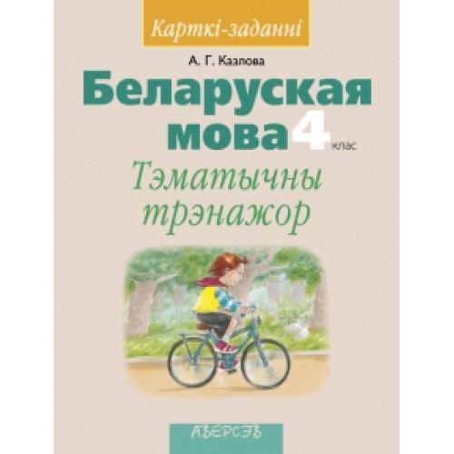 Беларуская мова. 4 клас. Тэматычны трэнажор