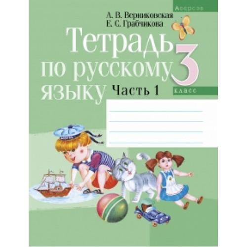 Тетрадь по русскому языку. 3 класс. В 2 частях. Часть 1