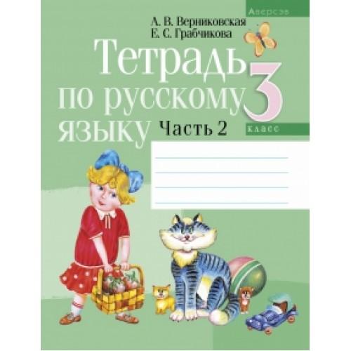 Тетрадь по русскому языку. 3 класс. В 2 частях. Часть 2