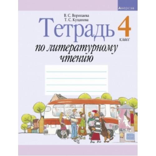 Тетрадь по литературному чтению. 4 класс