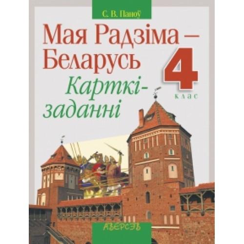 Мая Радзіма — Беларусь. 4 клас. Карткі-заданні