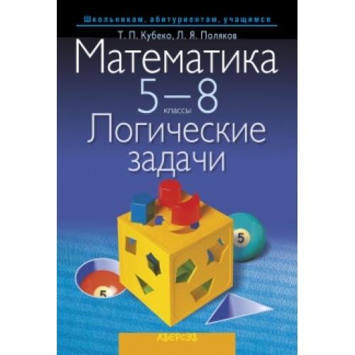 Математика. 5–8 классы. Логические задачи