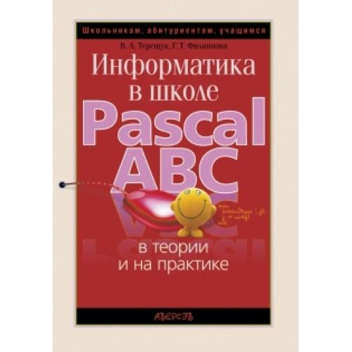 Информатика в школе. Pascal ABC в теории и на практике