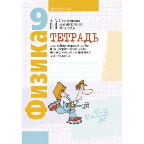 Тетрадь для лабораторных работ и экспериментальных исследований по физике для 9 класса