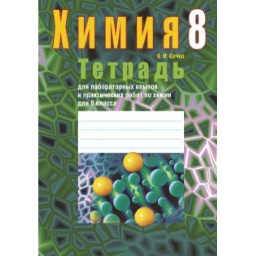 Тетрадь для лабораторных опытов и практических работ по химии для 8 класса