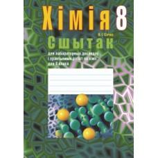 Сшытак для лабараторных доследаў і практычных работ па хiмii для 8 класа