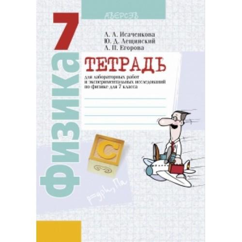 Тетрадь для лабораторных работ и экспериментальных исследований по физике для 7 класса